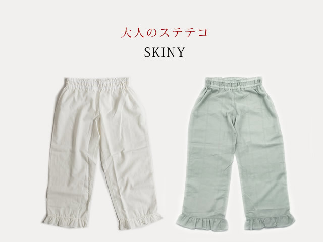 【大人のステテコ】-SKINY(2色)