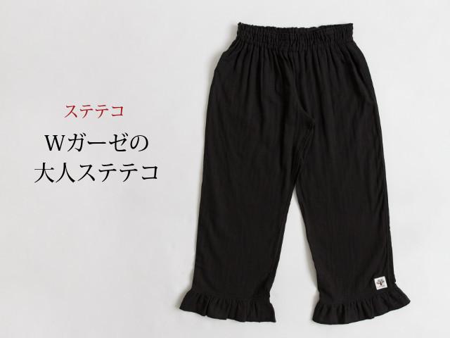 【改良版*腰履きタイプ】脱いでもかわいい、Wガーゼの大人のステテコ(ブラック・M / L)