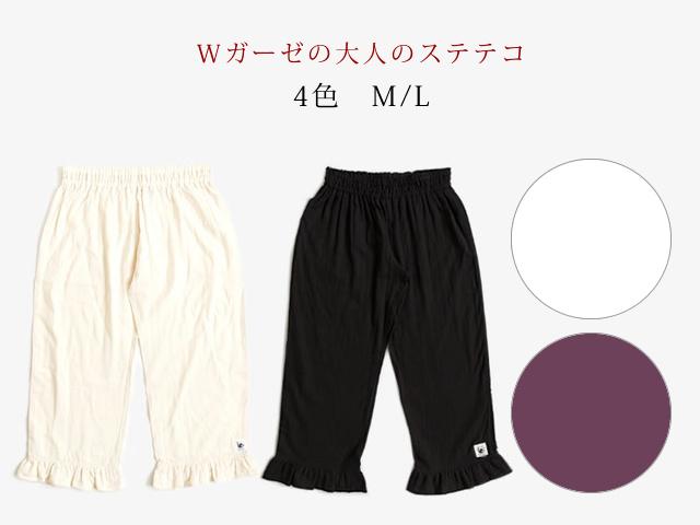 【ステテコ】 改良版*腰履きタイプ 脱いでもかわいい、Wガーゼの大人のステテコ(4色・M / L)