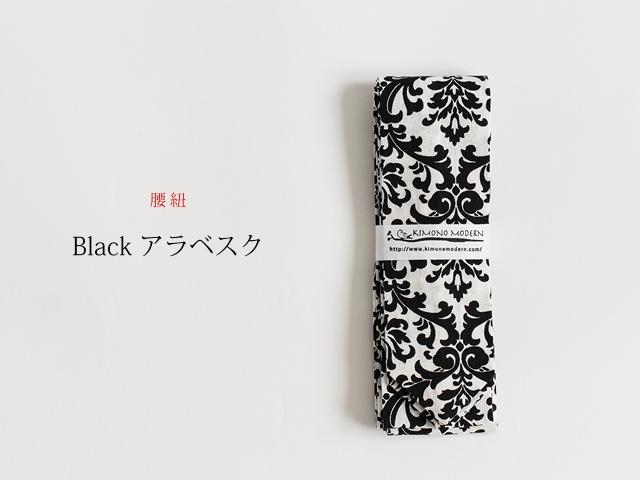 【腰紐】Black アラベスク