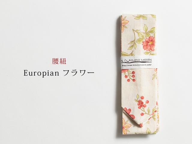 【腰紐】たすき掛けにも使えるーEuropian フラワー