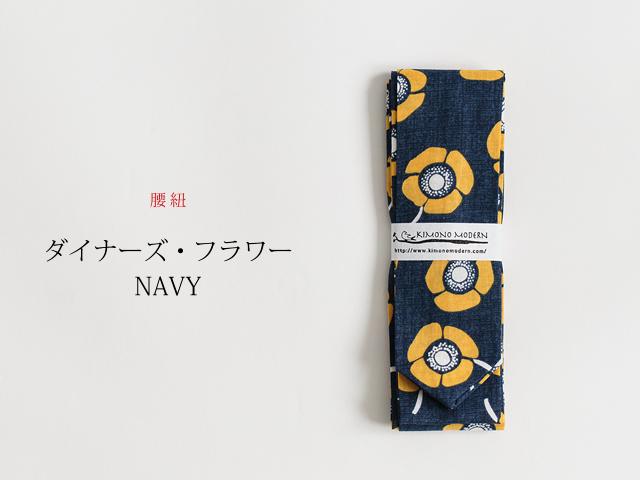 【腰紐】ダイナーズ・フラワー(NAVY)