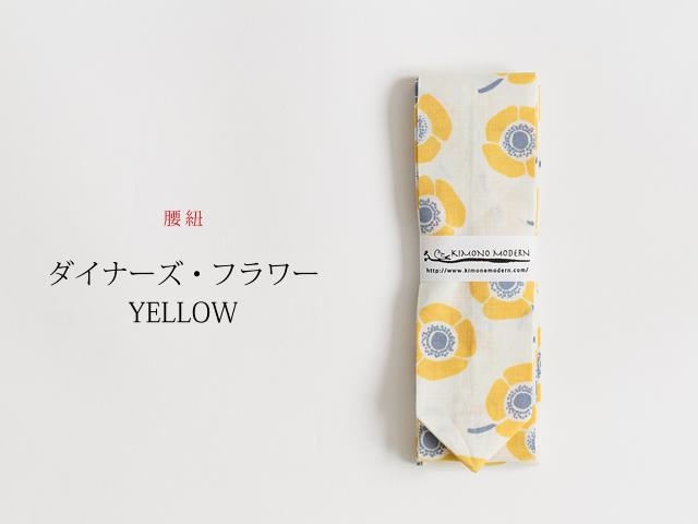 【腰紐】ダイナーズ・フラワー(YELLOW)