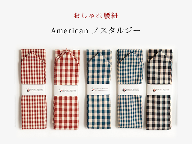 【おしゃれ腰紐】たすき掛けにもOK!AMERICAN ノスタルジー(5色)