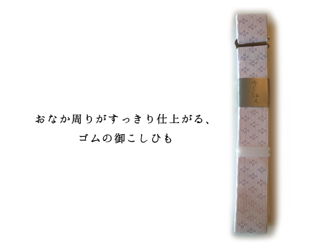 ゴムの腰帯
