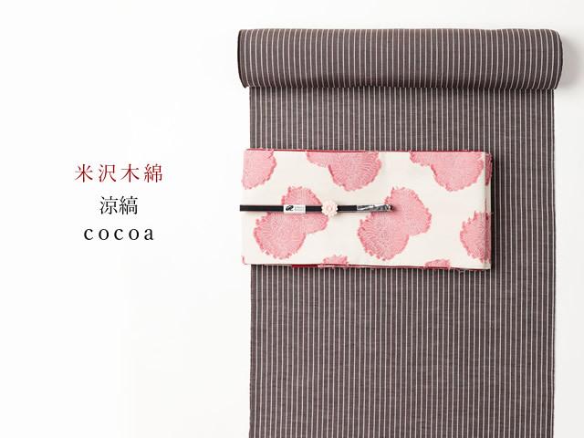 【綿麻キモノ】夏のKIPPE しなやかなシャリ感-涼縞ーcocoa(反物のみorお仕立て込み・米沢産)