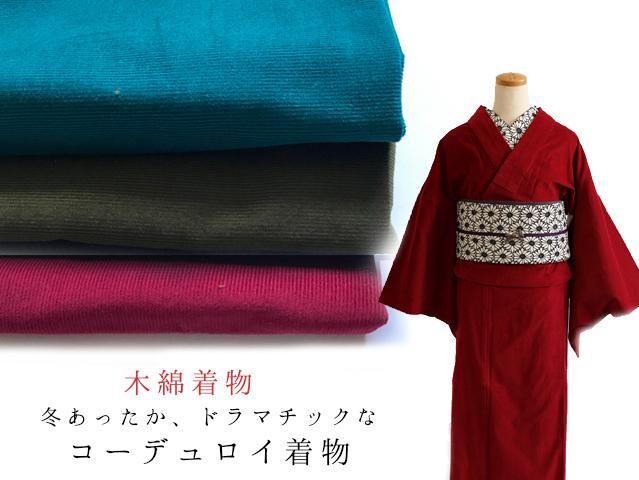 【コーデュロイ着物】冬あったか、ドラマチックなコーデュロイ着物(3色・送料無料)