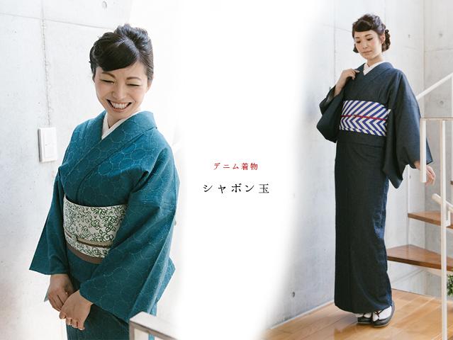 【デニム着物】 シャボン玉デニム着物(2色)