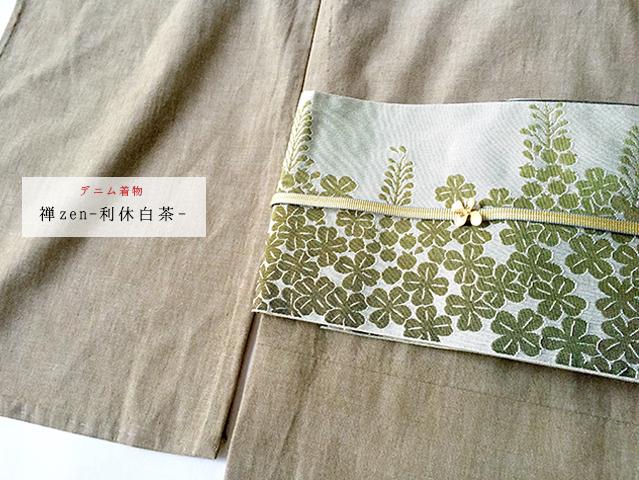 【デニム着物ー利休白茶】 年中活躍!デニム着物ー禅zen-紬のような上質、デニムとは思えないしなやかさ(プレタ / お誂え / 送料無料)