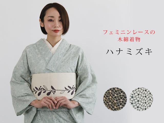 【大人気商品!】レース着物-ハナミズキ 2019新色+2色