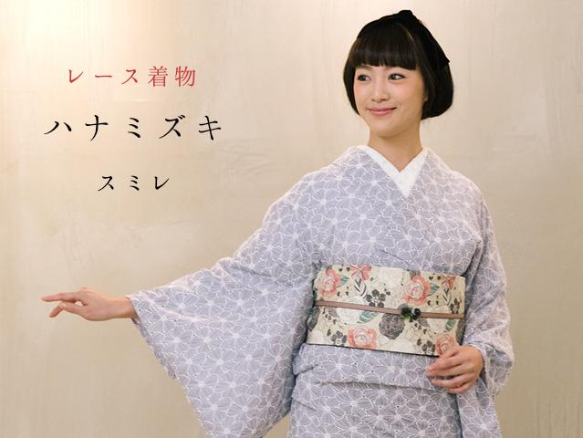 【レース刺繍着物】ハナミズキ-スミレ(送料無料)
