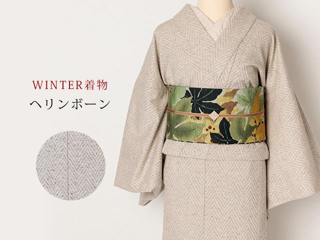【数量限定・再販なし】ぬくもりのWINTER着物-COOL&スタイリッシュ-ヘリンボーン(2色)