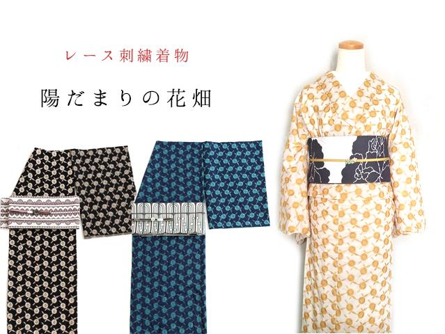 【レース刺繍着物】陽だまりの花畑(3色・送料無料)