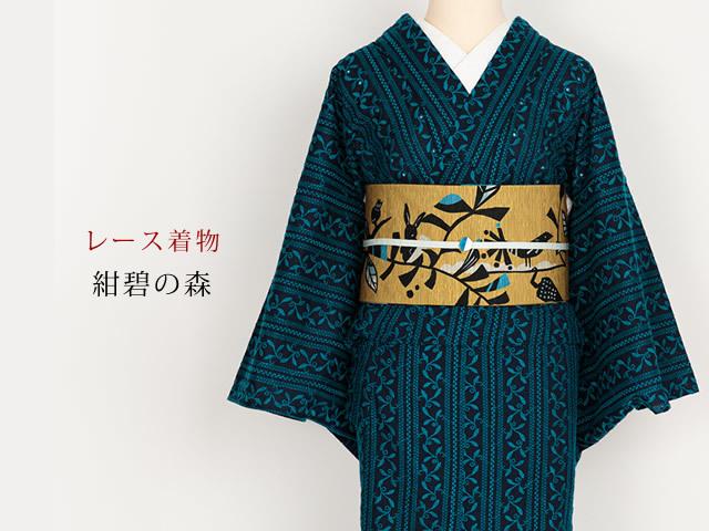 【再販!】レース着物-紺碧の森