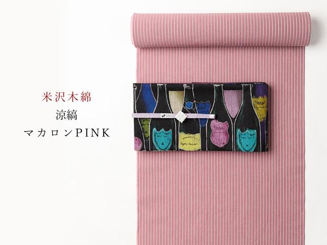 【綿麻キモノ】夏のKIPPE しなやかなシャリ感-涼縞ーマカロンPINK(反物のみorお仕立て込み・米沢産)