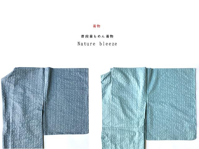 【木綿キモノ】爽やかblueの風そよぐ、普段着もめん着物-Nature bleeze(2色・送料無料)