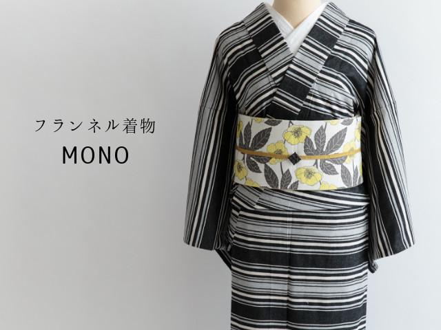 【フランネル着物】 優しさに包まれるフランネル着物 MONO