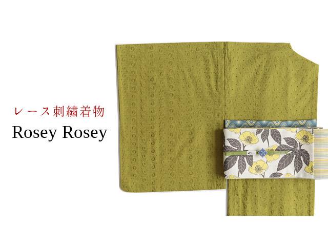 【数量限定】レース刺繍着物ーRosey Rosey(2色・Basic&Freeサイズ・即納・綿100%)
