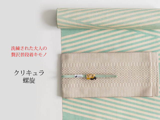 【召ませ花】洗練された大人の贅沢普段着キモノ-クリキュラ-螺旋(正絹100%)