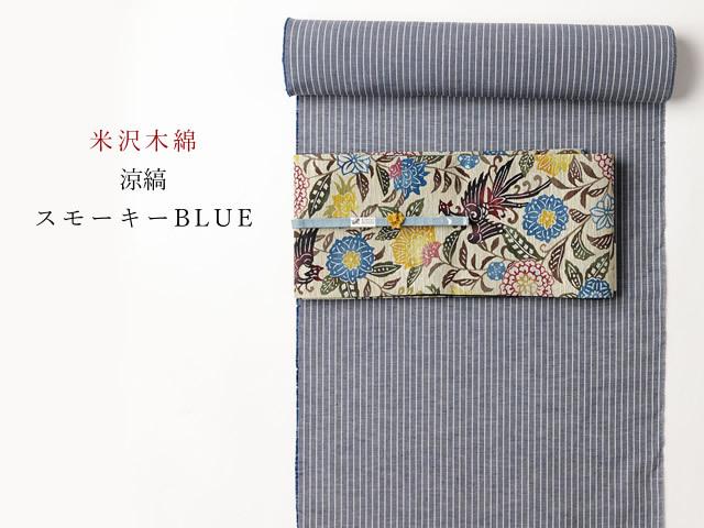 【綿麻キモノ】夏のKIPPE しなやかなシャリ感-涼縞ースモーキーBLUE(反物のみorお仕立て込み・米沢産)
