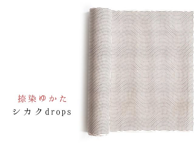 【早割4/30まで】小紋風夏キモノな着こなしにー捺染ゆかた-シカクdrops(クリーム・送料無料)