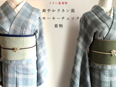 【リネン混キモノ】爽やか麻混スモーキーチェック着物(2色・送料無料)