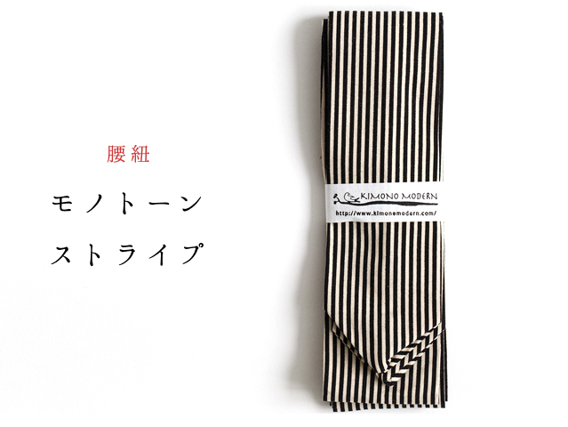 【腰紐】たすき掛けにも使える、お洒落腰紐ーモノトーン・ストライプ(送料150円)