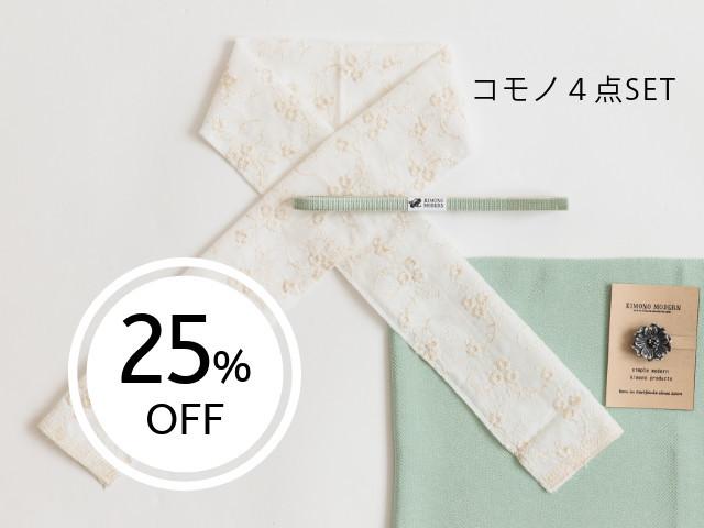 【25%OFF】 キモノコモノ4点セット- MINT