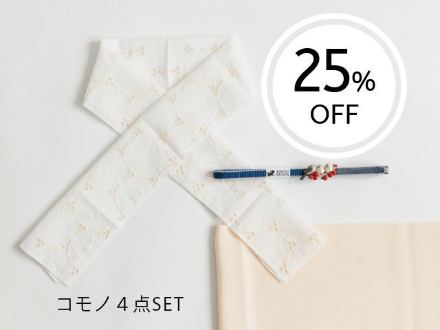 【25%OFF】 キモノコモノ4点セット- シマエナガ