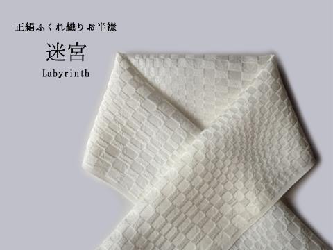 【大人気!】正絹ふくれ織りお半襟 - 迷宮(送料150円)