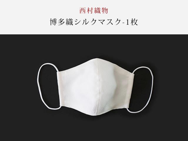 <#stayhome><数量限定>西村織物 博多織シルクマスク 1枚