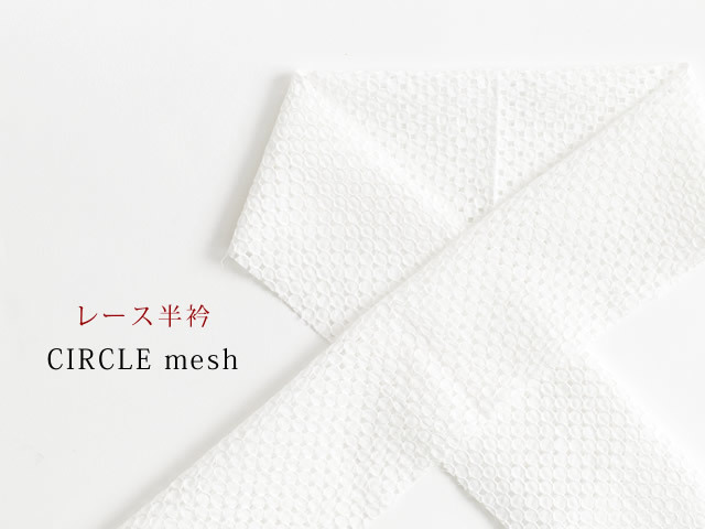 【レースお半衿】CIRCLE mesh(綿100%)