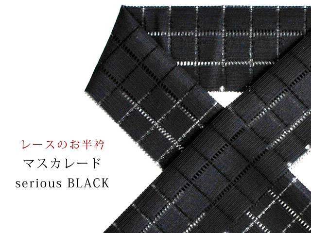 【レースのお半衿】-coolな淑女のためのチュールレースーマスカレード-serious BLACK