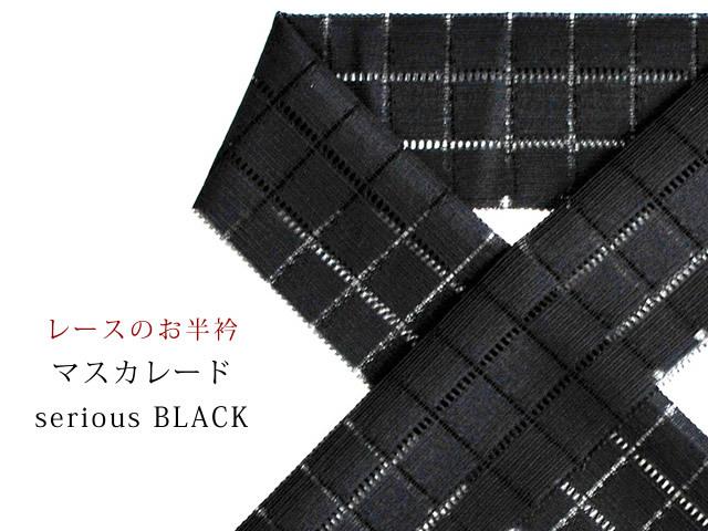 【レースのお半衿】coolな淑女のためのチュールレースーマスカレード-serious BLACK