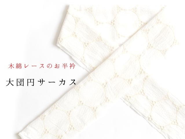 木綿の半襟