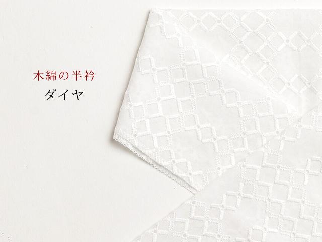 【木綿の半衿】洗えるレース刺繍ーダイヤ