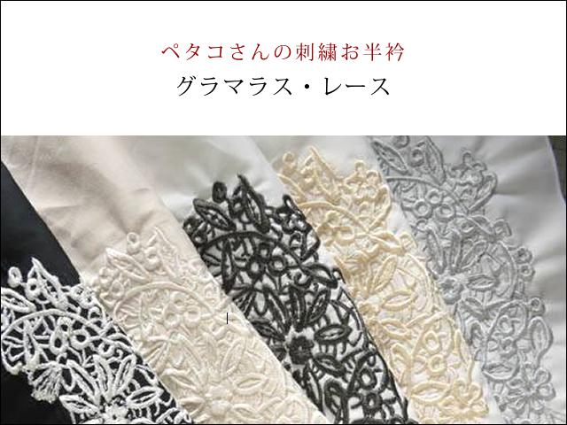 【富士商会】ペタコさんの刺繍お半衿-グラマラス・レース