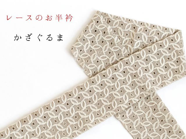 【新作】レースのお半衿-かざぐるま(送料150円)