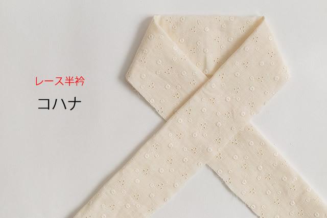 【レース半衿】ナチュラルな普段着お半衿-コハナ