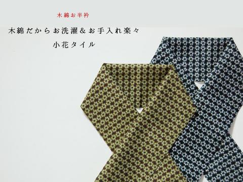 木綿の半衿