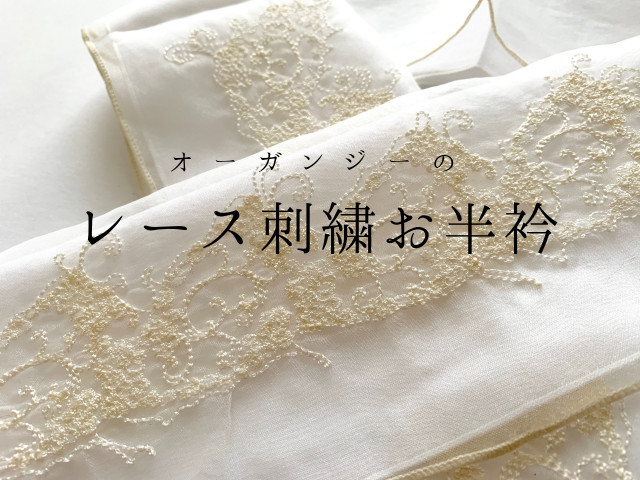 【お半衿】オーガンジーの刺繍お半衿-メレンゲステッチ(富士商会・2色)