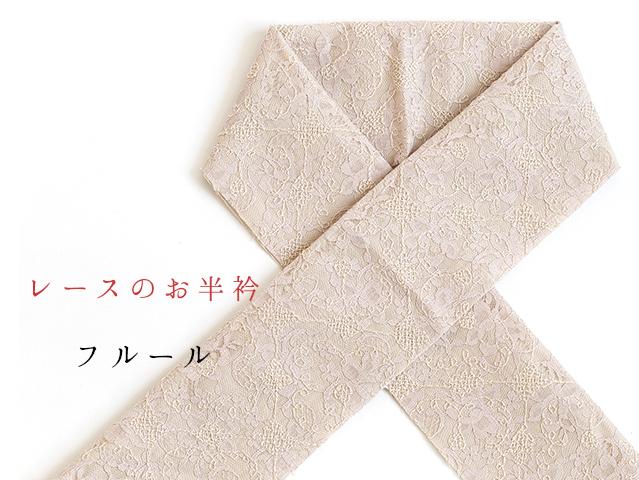 【新作】レースのお半衿-フルール(送料150円)