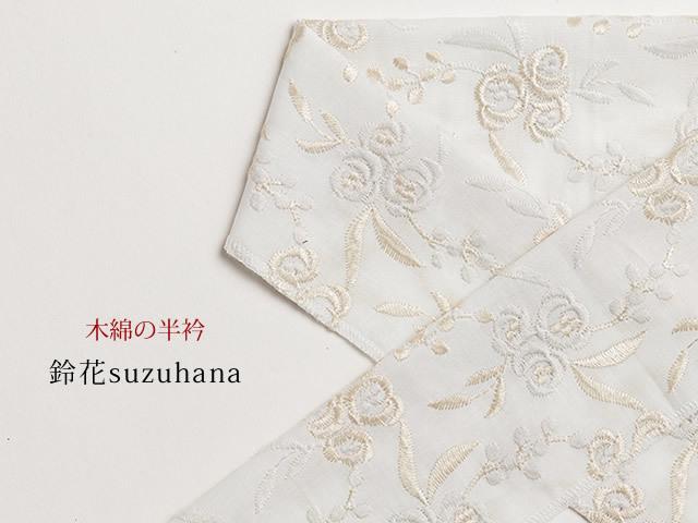 【木綿の半衿】鈴花suzuhana