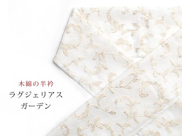 【木綿の半衿】ラグジェリアス・ガーデン