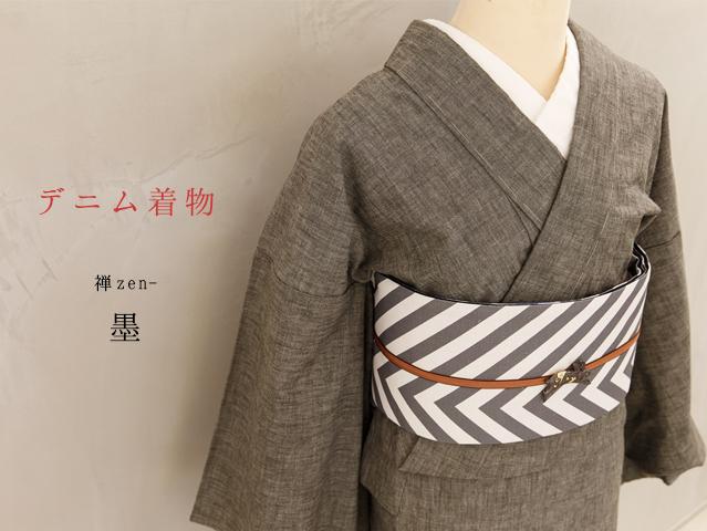 【デニム着物ー墨】年中活躍!普段着KIMONOの定番-デニム着物-禅zen-紬のような上質、デニムとは思えないしなやかさ(プレタ / お誂え / 送料無料)