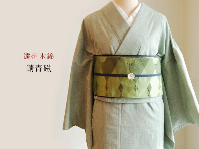 【遠州木綿】年中着れる、お手入れ楽々!普段着木綿着物ー錆青磁(水通し込み)