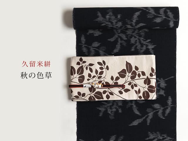 【久留米絣】現代的な色柄、昔ながらの伝統-秋の色種