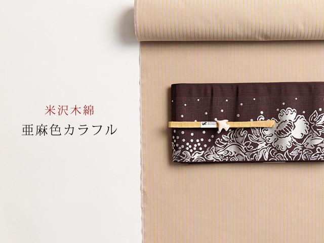 【米沢木綿】KIPPEー亜麻色カラフル(綿100%)