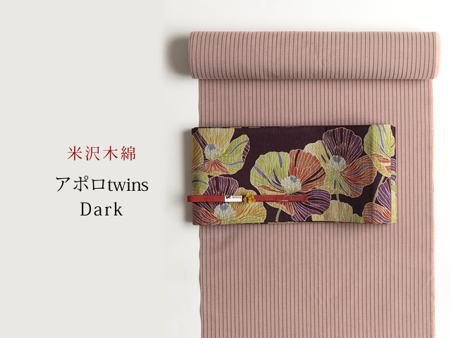 【米沢木綿】KIPPEしなやかなCOOLストライプ アポロtwins Dark BROWN borders(綿100%)