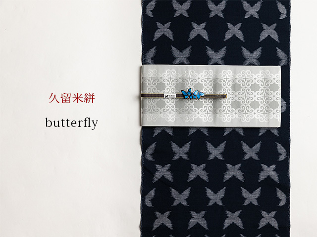 【久留米絣】木綿キモノ-現代的な色柄、昔ながらの伝統 butterfly(綿100%)